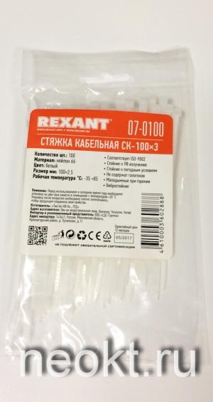 Стяжки СК-100х2.5 белые