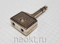 Переходник 2 гнезда 3,5мм стерео-штекер 6,3мм стерео металлизированный (КИТАЙ)