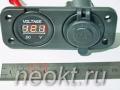 Панель с вольтметром и прикуривателем 12-24V