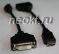 Переходник DVI-F - HDMI-M (на проводе)