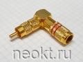 RCA штекер угловой GOLD КРАСНЫЙ (РАСПРОДАЖА)