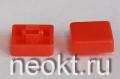 Колпачок квадратный  SWT-9S КРАСНЫЙ (12*12mm)